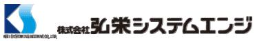 株式会社弘栄システムエンジ